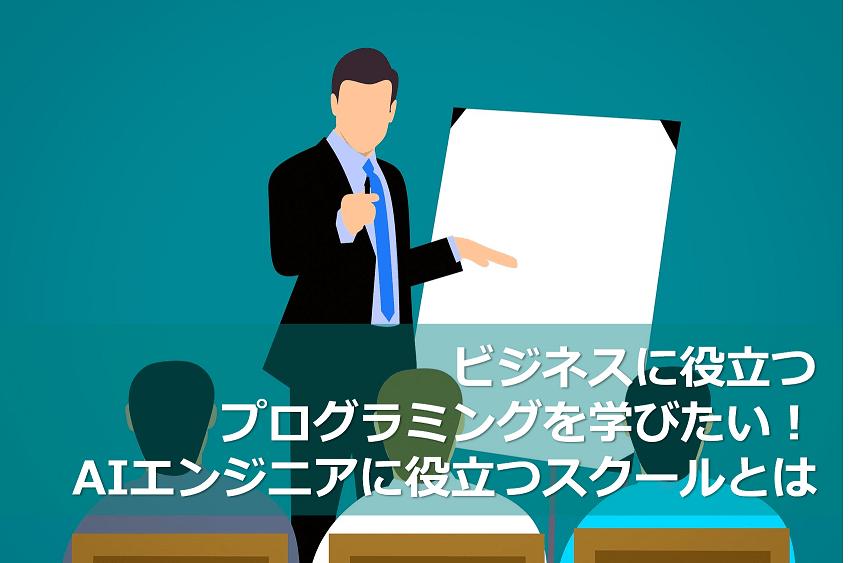 ビジネスに役立つプログラミングを学びたい!AIエンジニアに役立つスクールとは