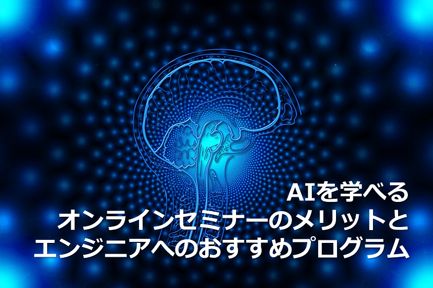 AIを学べるオンラインセミナーのメリットとエンジニアへのおすすめプログラム