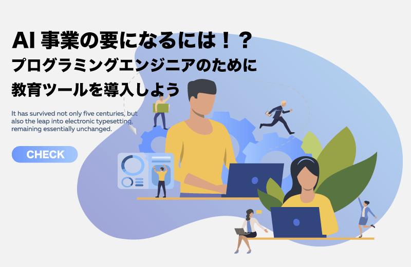 AIの教育現場はどうなってるの?AI教育ツールでリーダーを育成しよう!