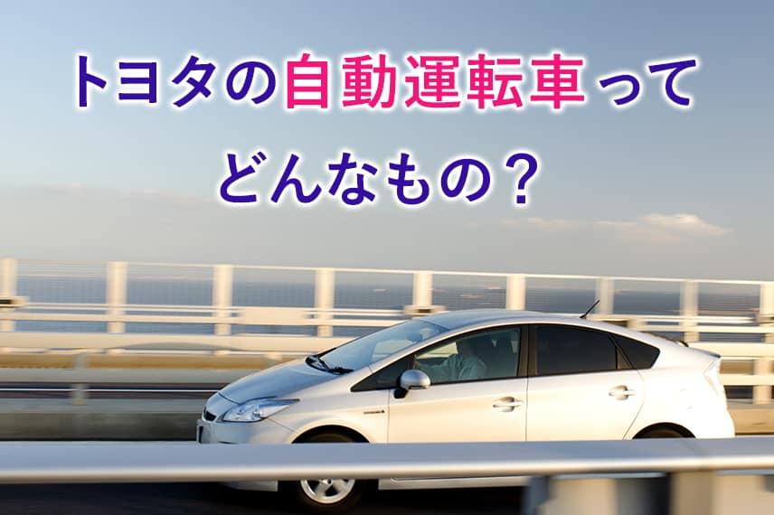 トヨタの自動運転車とは?レベルから未来を徹底解説