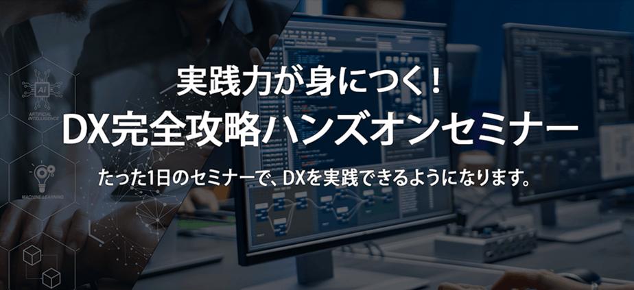 withコロナ時代の必須知識「DX」セミナー開催決定!