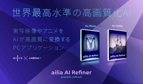 実写映像やアニメをAIで高画質化する「ailia AI Refiner」とは?!
