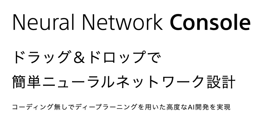 Sony Neural Network Console