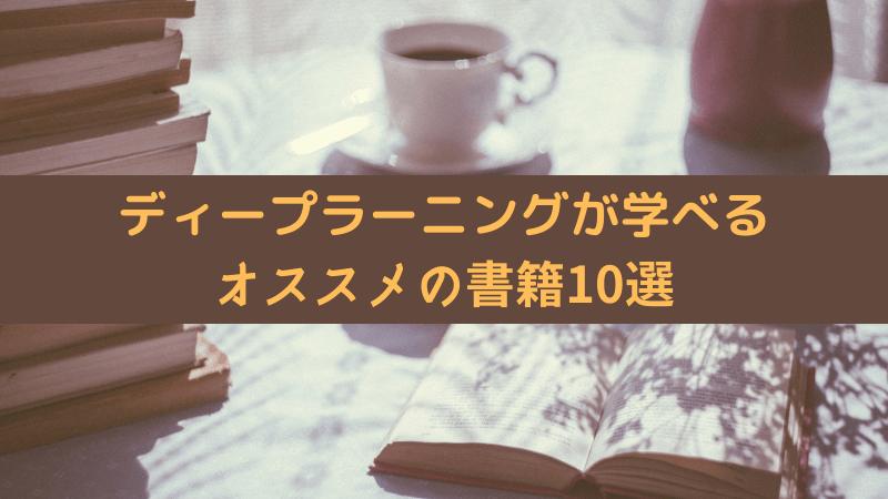 ディープラーニング関連本を10冊ご紹介