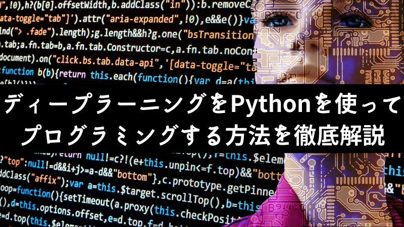 ディープラーニングをPythonを使ってプログラミングする方法を徹底解説