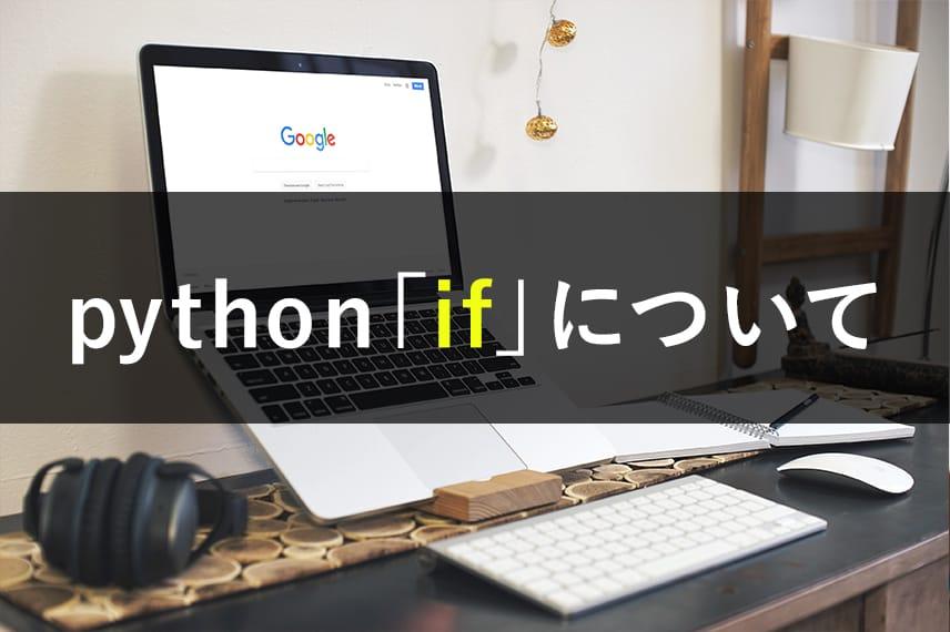 pythonの「if」を使おう!条件分岐の書き方を徹底解説