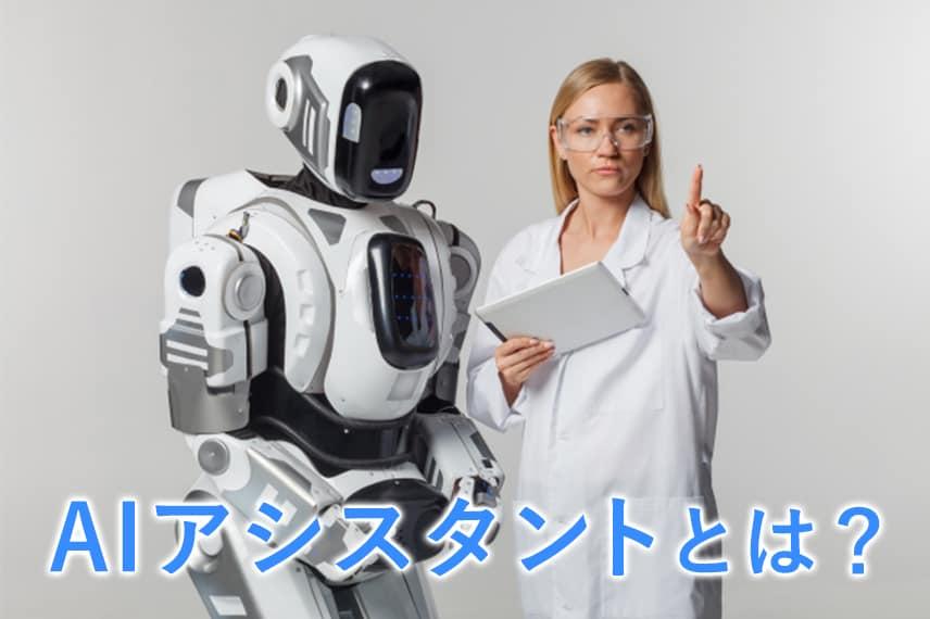 AIアシスタントとは?特徴や各社の活用事例を紹介