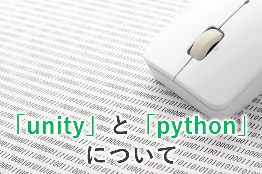 unityでpythonを使うには?開発手順やメリットを紹介