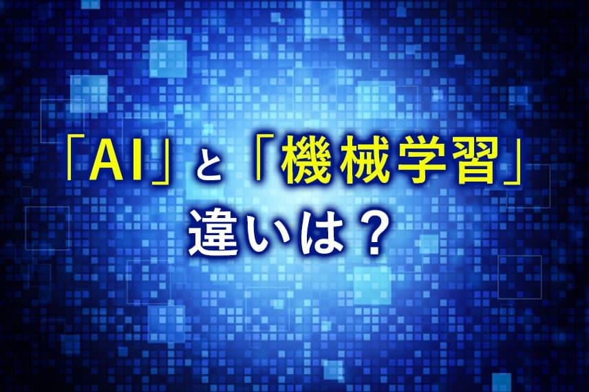 「AI」と「機械学習」の違いは?活用事例から関係まで徹底解説