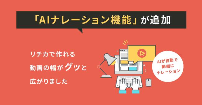 動画生成スマートエンジン「RICHKA」にAIナレーション機能が追加へ!