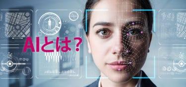 【2021年版】人工知能(AI)とは?誰でも簡単!ディープラーニングの仕組み