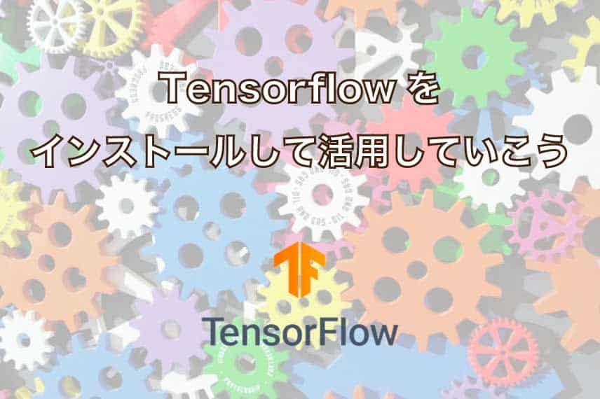 Tensorflowをインストールして活用していこう