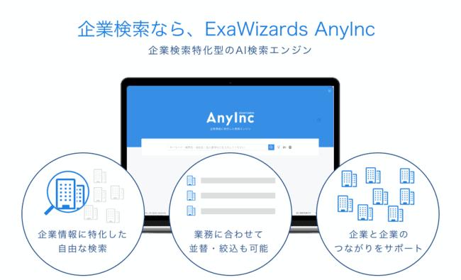 企業検索特化型のAI検索エンジン 「ExaWizards AnyInc」が提供開始へ!