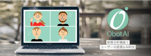 多言語AIチャットボット「ObotAI」が感情分析機能を公開へ!