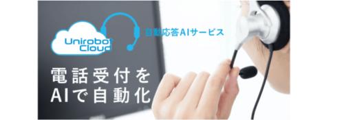 ユニロボット株式会社が電話受付をAIで自動化する『自動応答AIサービス』を提供開始へ!
