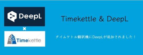 AI翻訳機ブランドTimekettleが、「DeepL翻訳」および世界初7言語の「オフライン音声翻訳」を追加へ!へ!