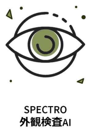 高精度かつ省エネな外観検査AIソリューションのスターターキット「SPECTRO GO」とは?!