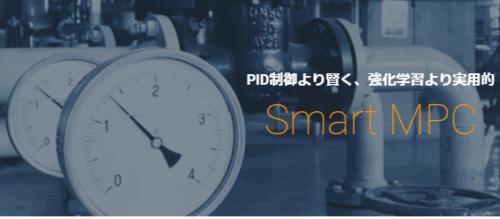 強化学習より数百倍高速!どんどん賢くなる制御AI「Smart MPC」とは?!