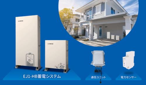 AI制御を搭載した蓄電池「EJ1-HB蓄電システム」発売へ!