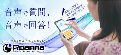AIチャットボット「ロアンナ」、音声の質問を音声で回答する新機能を企業向けに提供開始へ!