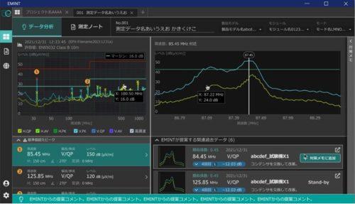 AIを用いたEMI対策アシストソフトウェア「EMINT」を発売へ!