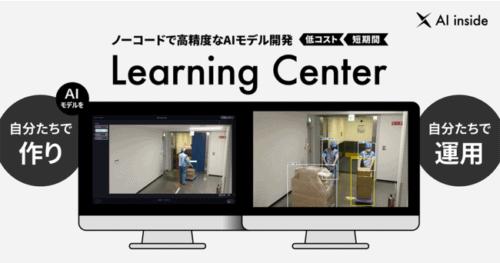 ノーコードで高精度なAIモデル開発ができる「Learning Center」とは?!
