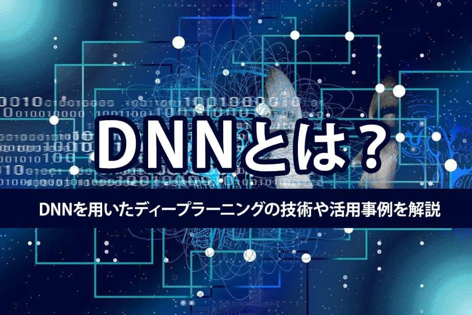 DNNとは?DNNを用いたディープラーニングの技術や活用事例を解説