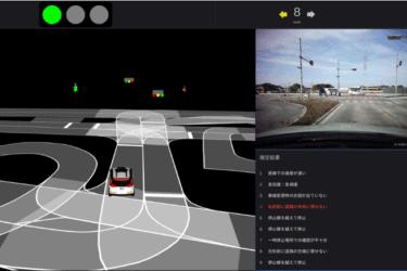 自動運転技術を活用した「AI教習システム」が製品化 へ!