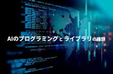 AIのプログラミングとライブラリの種類