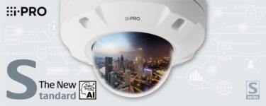 映像監視の新しいスタンダード、AIネットワークカメラ「i-PRO Sシリーズ」発売へ!