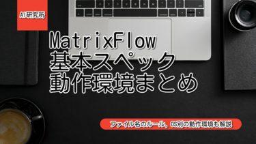MatrixFlowの基本スペックと動作環境まとめ