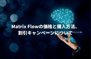 Matrix Flowの価格と購入方法、割引キャンペーンについて