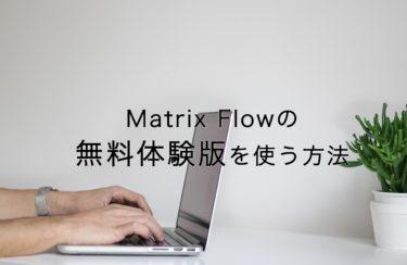 Matrix Flowの無料体験版を使う方法