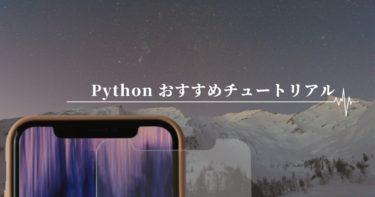 Pythonのチュートリアルまとめ