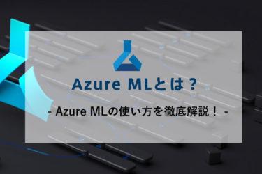Azure Machine Learningとは?無料で使う方法やAzure Machine Learningの使い方を徹底解説