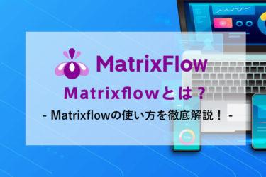 MatrixFlowとは?無料で使う方法やMatrixFlowの使い方を徹底解説
