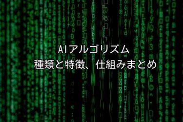 AIアルゴリズムの種類と特徴、仕組みまとめ