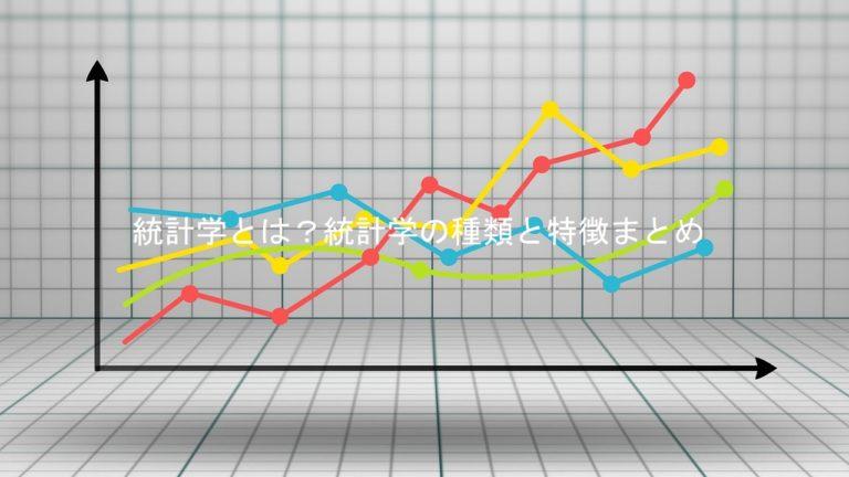 統計学とは?統計学の種類と特徴まとめ