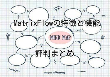 MatrixFlowの特徴と機能、評判まとめ