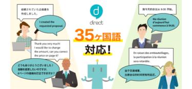 ビジネスチャット「direct」、35ヶ国語対応の自動翻訳ボットにアップグレードへ!