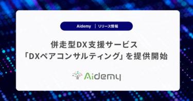 アイデミーが併走型DX支援サービス「DXペアコンサルティング」を提供開始へ!