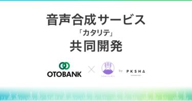 オトバンクがPKSHA Technologyの技術を活用したAI音声合成サービスを開始へ!
