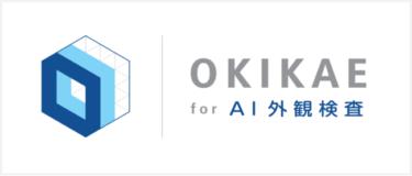 食品業界に向けたAI外観検査システム「OKIKAE for AI外観検査」とは!?