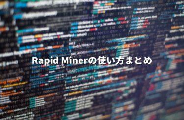 Rapid Minerの使い方まとめ