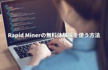 Rapid Minerの無料体験版を使う方法