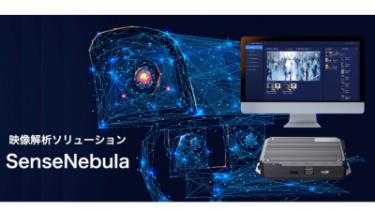 高速・高精度のAI映像解析テクノロジー「SenseNebula」をご紹介!