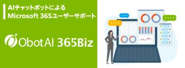 多言語AIチャットボットによるMicrosoft 365のユーザーサポート対応「ObotAI 365Biz」をリリースへ!